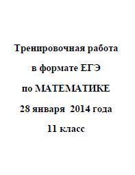 ЕГЭ 2014, Математика, Тренировочная работа с ответами, Варианты 401-404, 28.01.2014