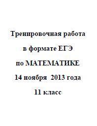 ЕГЭ 2014, Математика, Тренировочная работа с ответами, Варианты 201-204, 14.11.2013