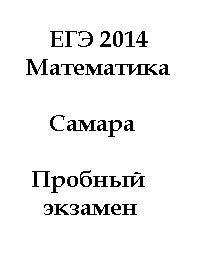 ЕГЭ 2014, Математика, Самара, Пробный экзамен, Варианты 1-4, март 2014