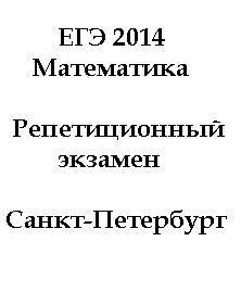 ЕГЭ 2014, Математика, Репетиционный экзамен с решениями, Санкт-Петербург, Варианты 1-2, 14.04.2014
