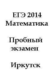 ЕГЭ 2014, Математика, Пробный экзамен с решениями, Иркутск, Варианты 1-4, декабрь 2013