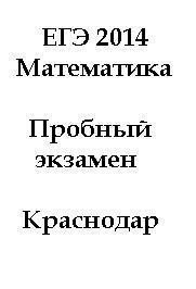 ЕГЭ 2014, Математика, Репетиционный экзамен с ответами, Краснодар, Варианты 1-10, апрель 2014