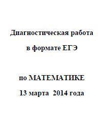 ЕГЭ 2014, Математика, Диагностическая работа с ответами и решениями, Варианты 501-508, 13.03.2014