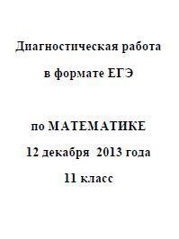 ЕГЭ 2014, Математика, Диагностическая работа с ответами и решениями, Варианты 301-316, 12.12.2013