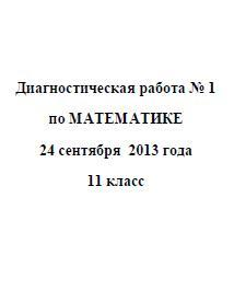 ЕГЭ 2014, Математика, Диагностическая работа с ответами и решениями, Варианты 101-116, 24.09.2013