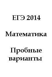 ЕГЭ 2014, Математика, Пробные варианты 261-272