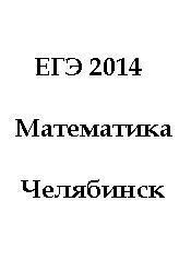 ЕГЭ 2014, Математика, Челябинск, 11 класс, Пробные варианты 1-4, Декабрь 2013