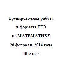 ЕГЭ 2014, Математика, Тренировочная работа с ответами, 10 класс, Варианты 201-204, 26.02.2014