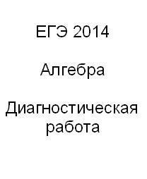 ЕГЭ 2014, Алгебра, Диагностическая работа с ответами, 10 класс, Варианты 101-108, 27.11.2013