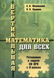 Вертикальная математика для всех, Готовимся к задаче С6 ЕГЭ с 6 класса, Шаповалов А.В., Ященко И.В., 2014