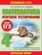 Математика, Итоговое тестирование, Мини ЕГЭ, 4 класс, Узорова О.В., Нефёдова Е.А., 2012
