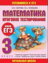 Математика, Итоговое тестирование, Мини ЕГЭ, 3 класс, Узорова О.В., Нефёдова Е.А., 2010