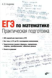 ЕГЭ по математике, Практическая подготовка, Андреева А.О., 2014