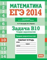 ЕГЭ 2014, Математика, Задача В10, Теория вероятностей, Рабочая тетрадь, Высоцкий И.Р., Семенов А.Л., Ященко И.В.