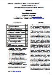 Математика, ЕГЭ 2014, Система задач из открытого банка заданий, Задания B5, Простейшие уравнения, Корянов А.Г., Надежкина Н.В., 2013
