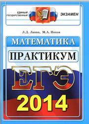 ЕГЭ 2014, Математика, Практикум, Лаппо Л.Д., Попов М.А.
