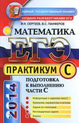 ЕГЭ, Практикум по математике, Подготовка к выполнению части C, Сергеев И.Н., Панферов В.С., 2014