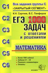 ЕГЭ, 1000 задач с ответами и решениями по математике, Все задания группы С, Сергеев И.Н., Панферов В.С., 2014