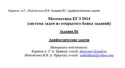 ЕГЭ 2014, Математика, Задания В1, Корянов А.Г., Надежкина Н.В., 2013