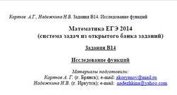 ЕГЭ 2014, Математика, Задания В14, Корянов А.Г, Надежкина Н.В.