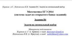 ЕГЭ 2014, Математика, Задания В4, Корянов А.Г., Надежкина Н.В., 2013