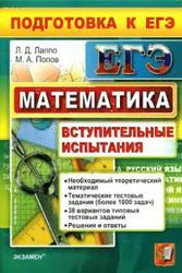 ЕГЭ, Математика, Вступительные испытания, Подготовка к ЕГЭ, Лаппо Л.Д., Попов М.А., 2014