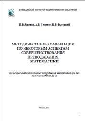 ЕГЭ, Математика, Методические рекомендации, Ященко И.В., Семенов А.В., Высоцкий И.Р., 2013