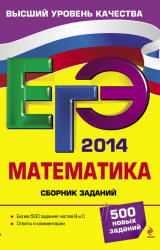 ЕГЭ 2014, Математика, Сборник заданий, Кочагин В.В., Кочагина М.Н., 2013