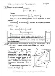 ЕГЭ 2010, Математика, 11 класс, Критерии оценивания