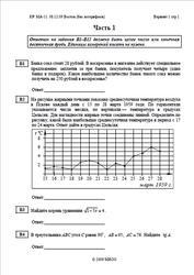 ЕГЭ, Математика, 11 класс, 2009