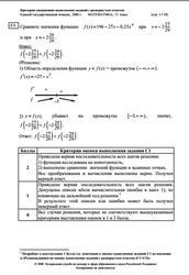 ЕГЭ 2008, Математика, 11 класс, Критерии оценивания, Варианты 320, 361, 438, 513, 549, 564, 587, 618, 629, 657, 734, 763, 831, 886, 919, 923