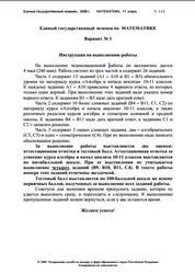 ЕГЭ 2008, Математика, 11 класс, Варианты 1-2