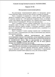 ЕГЭ 2008, Математика, 11 класс, Вариант 326