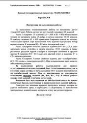 ЕГЭ 2008, Математика, 11 класс, Варианты 8, 51, 60