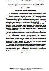 ЕГЭ по математике, вариант № 001, 11 класс, 2007