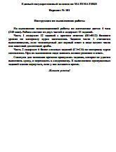 ЕГЭ по математике, варианты № 101-190, 11 класс, 2010