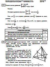 ЕГЭ по математике, варианты № 101-190, критерии части С, 11 класс, 2010