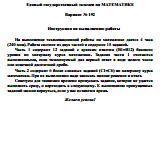 ЕГЭ по математике, варианты № 192-194, 199, 205, 209, 212, 11 класс, 2010