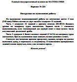 ЕГЭ по математике, варианты № 228-232, 237, 240, 248, 11 класс, 2010