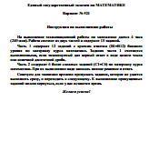ЕГЭ по математике, варианты № 521-536, 11 класс, 2010