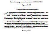 ЕГЭ по математике, варианты № 301-306, 11 класс, 2010