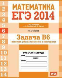 ЕГЭ 2014, Математика, Задача В6, Геометрия: углы на плоскости и в пространстве, рабочая тетрадь, Смирнов В.А.