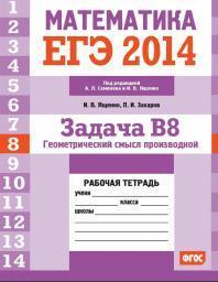 ЕГЭ 2014, Математика, задача В8, Геометрический смысл производной, рабочая тетрадь, Ященко И.В., Захаров П.И.