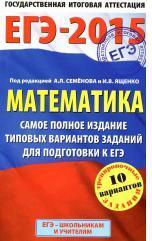 ЕГЭ-2015, математика, самое полное издание типовых вариантов заданий для подготовки к ЕГЭ, Ященко И.В., Высоцкий И.Р.