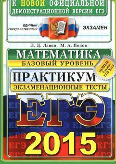 ЕГЭ 2015, Математика, экзаменационные тесты, базовый уровень, практикум по выполнению типовых тестовых заданий ЕГЭ, Лаппо Л.Д., Попов М.А.