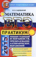 ЕГЭ, практикум по математике, решение уравнений и неравенств, преобразование алгебраических выражений, Садовничий Ю.В., 2015