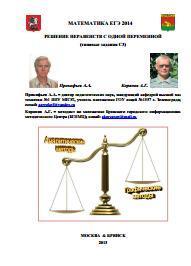 Математика ЕГЭ 2014, решение неравенств с одной переменной, типовые задания С3, Прокофьев А.А., Корянов А.Г., 2014
