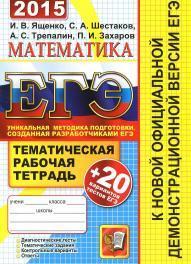 ЕГЭ 2015, математика, 20 вариантов тестов, тематическая рабочая тетрадь, Ященко И.В., Шестаков С.А., Трепалин А.С., Захаров П.И., 2015