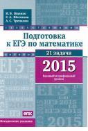 Подготовка к ЕГЭ по математике в 2015 году, базовый и профильный уровни, методические указания, Ященко И.В., Шестаков С.А., Трепалин А.С., 2015