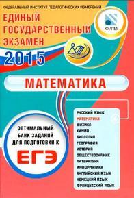 Математика, ЕГЭ, 11 класс, Семеном А.В., Трепалин А.С., Ященко И.В., Захаров П.И., 2015